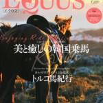 乗馬オシャレ雑誌―EQUUS(エクウス)10月号