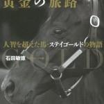 読書-黄金の旅路 人智を超えた馬・ステイゴールドの物語