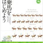 読書-乗馬をはじめよう(岩谷一裕・著)