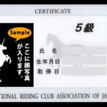乗馬ライセンス5級のこと