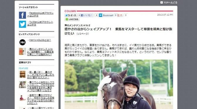 クレイン東京さんの体験乗馬・・・からの馬上体操のはなし。