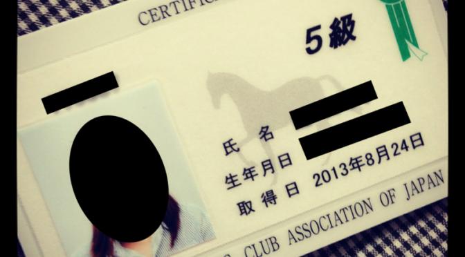 乗馬ライセンス5級のライセンスカードが届きました