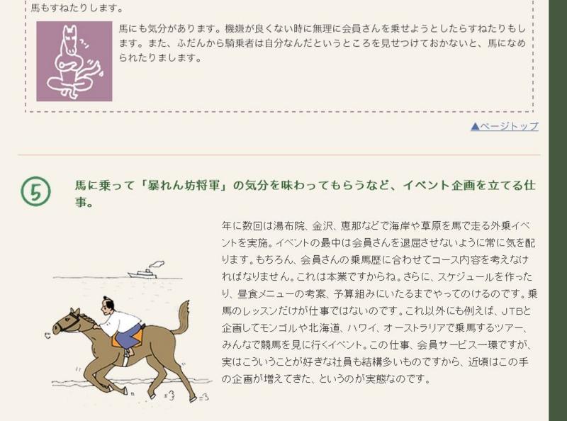 乗馬クラブ、クレインの採用サイトのイラストがめっちゃゆるくてかわいい件