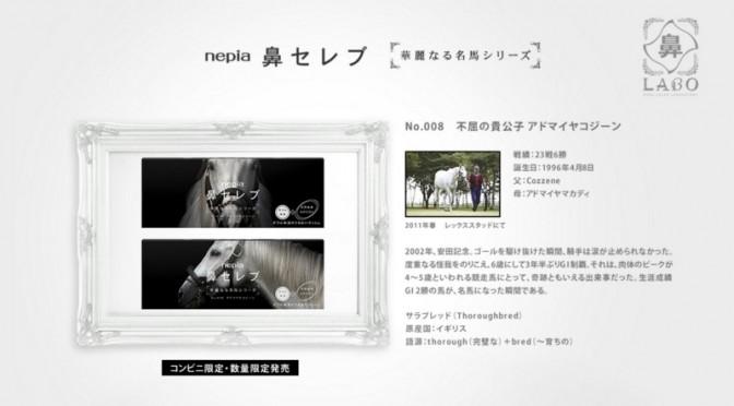 nepia 鼻セレブ【華麗なる名馬シリーズ 】