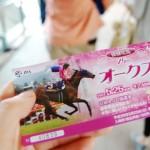 はじめての競馬場!(2014年5月25日オークス@東京競馬場)