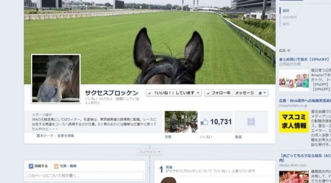 誘導馬サクセスブロッケンのFacebookページが秀逸な件