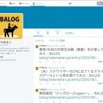 BALOGツイッター試験運転はじめました。