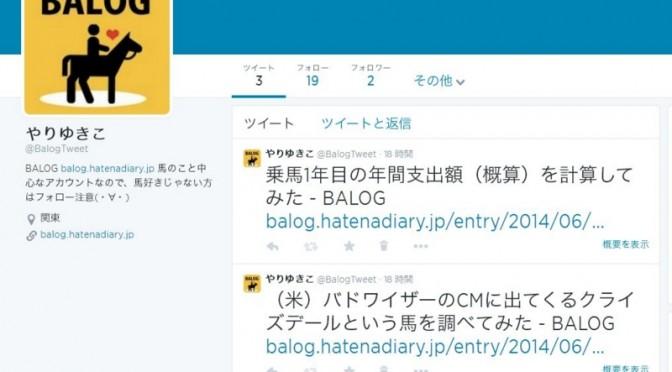 BALOGツイッター