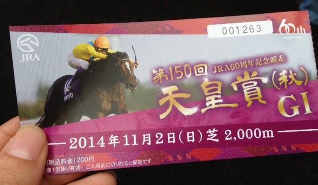 競馬-2014年 天皇賞(秋)に行ってきました。