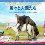 映画-馬々と人間たち