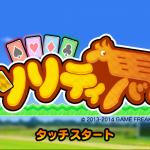 ゲーム-『ソリティ馬』スマートフォン版