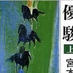 【読書】優駿(ゆうしゅん) 上下巻-宮本輝