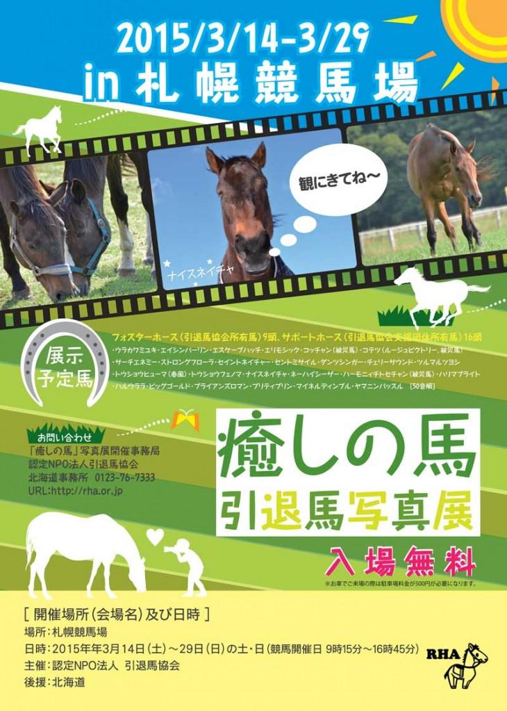 「癒しの馬~引退馬写真展~」開催