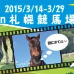 【速報】「癒しの馬~引退馬写真展~」札幌競馬場でも!