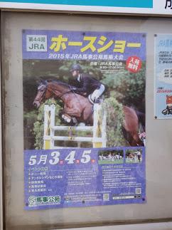 馬事公苑ホースショーポスター