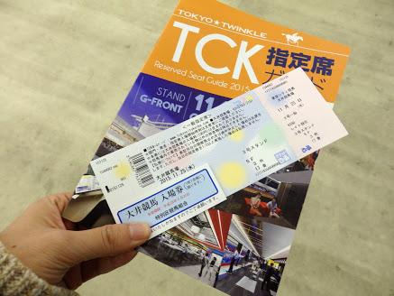 大井競馬場チケット