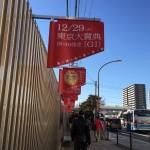 【速報】東京大賞典2015に行ってきました。