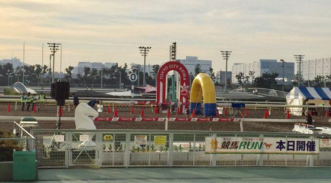 【速報】競馬RUN in 大井競馬場に参加する、の巻