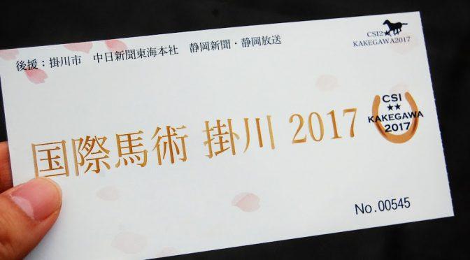 【速報】国際馬術 掛川2017(3月26日)に行ってきた【結果掲載あり】