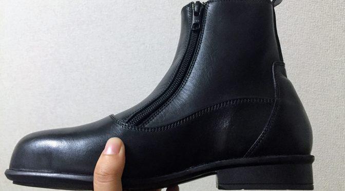 セーフティブーツ(安全靴)を購入、の巻