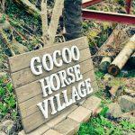 GOCOO HORSE VILLAGEに行ってみた(引き馬・舌鼓編)
