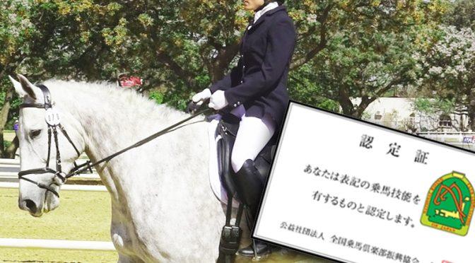【Pacalla】乗馬ライセンスってどんな資格?