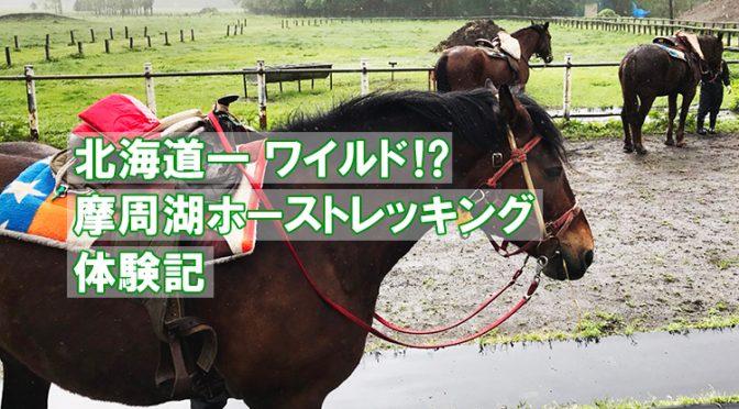 【Pacalla】北海道一ワイルド?!『摩周湖ホーストレッキング』体験記